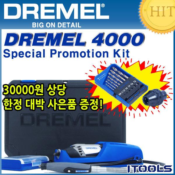 dremel 드레멜4000 신형 스프링 프로모션 전동 조각기 상품이미지