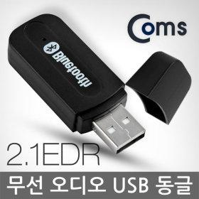 USB 블루투스 오디오 리시버 동글이 AUX 수신기 IT435