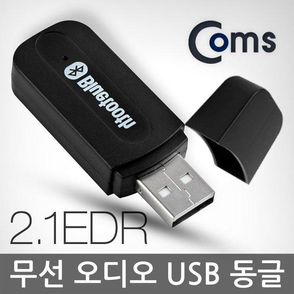 USB 블루투스 오디오 리시버 동글이 AUX 수신기 IT435 상품이미지