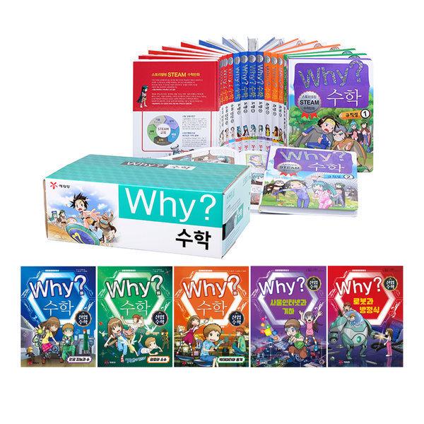 (카드가 117600원) Why 시리즈 수학 1~18번 전18권 세트 (최신간 산업수학포함 상품이미지