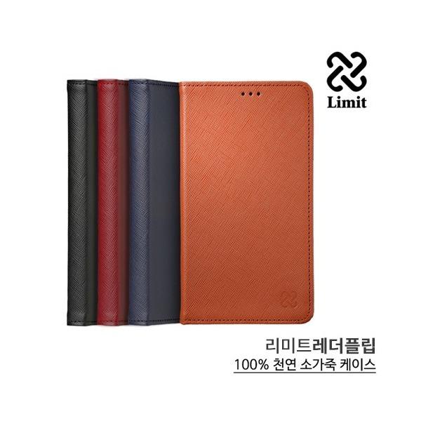 리미트 아이폰6/6S 레더플립 소가죽 다이어리케이스 상품이미지