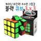 프리미엄 큐브/변형큐브/22 33 44 55/메가밍크스/피라 상품이미지
