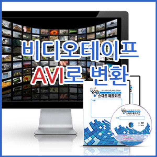 비디오 디지털 변환 AVI 변환 동영상제작 상품이미지
