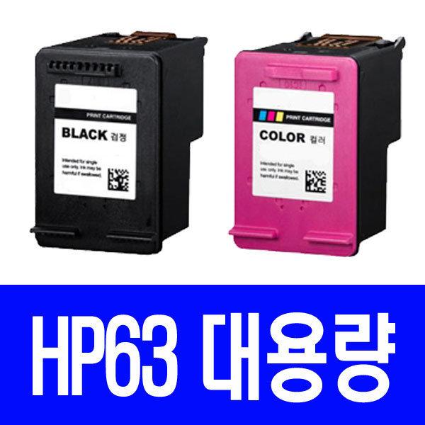 잉크 HP2132 HP1112 HP63 HP2130 2130 1112 3630 1110 상품이미지