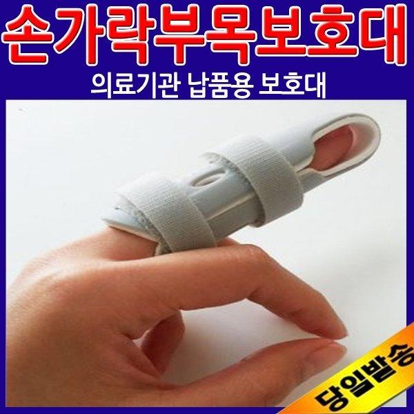 의료기관납품 손가락부목보호대/손가락보호대/손가락 상품이미지