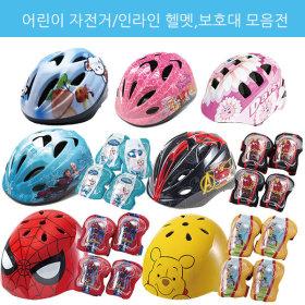 Kid`s cycling supplies / helmet / knee pad / elbow pad / character print /