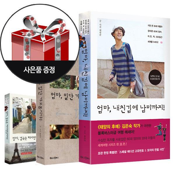 (3권 세트) 엄마 일단 가고봅시다 + 결국은 해피엔딩이야 + 내친김에 남미까지 + 사은품 증정(한정) 상품이미지