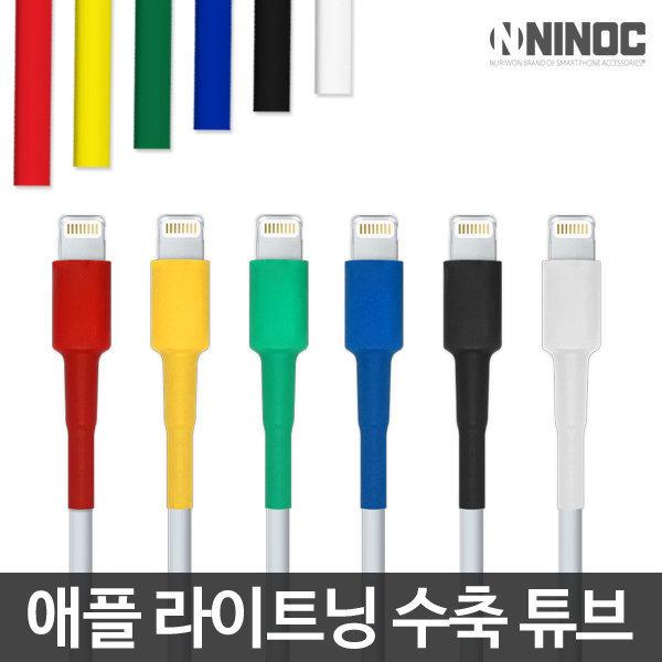 애플 라이트닝케이블 열 수축튜브 / 아이폰 단선보호 상품이미지