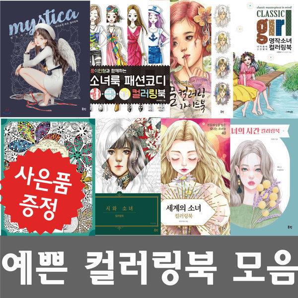사은품 증정/컬러링북 모음/패션소녀/소녀룩 패션코디/명작소녀/그리스 신화/샴푸의 요정 상품이미지