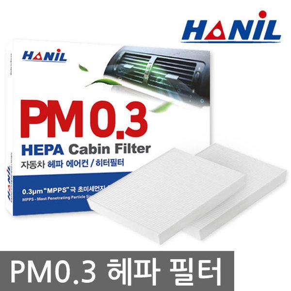 HEPA PM0.3 극 초미세먼지 자동차에어컨헤파필터 상품이미지