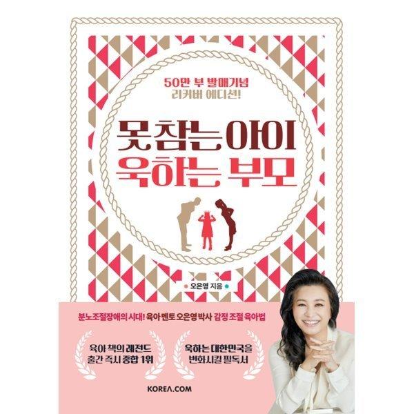 못 참는 아이 욱하는 부모 : 오은영 박사의 감정 조절 육아법  오은영 상품이미지