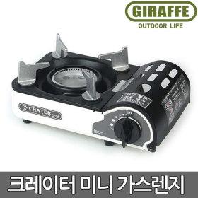 지라프 크레이터 휴대용 미니  가스렌지 GR-1506 버너