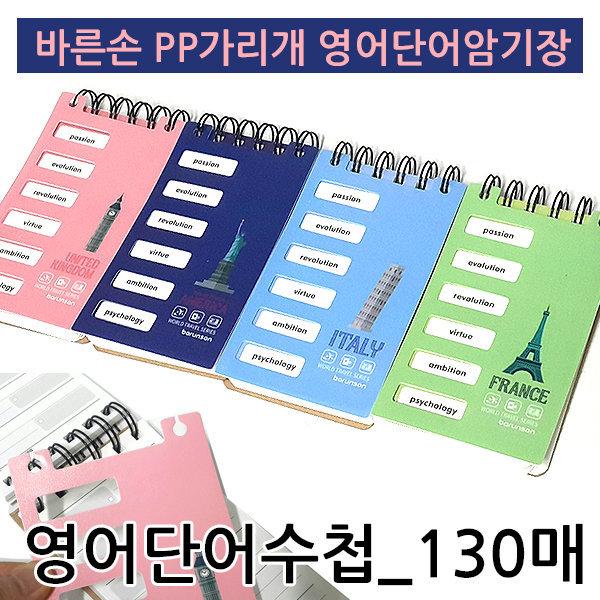 바른손pp가리개 영어단어암기장/영어단어수첩/130매 상품이미지