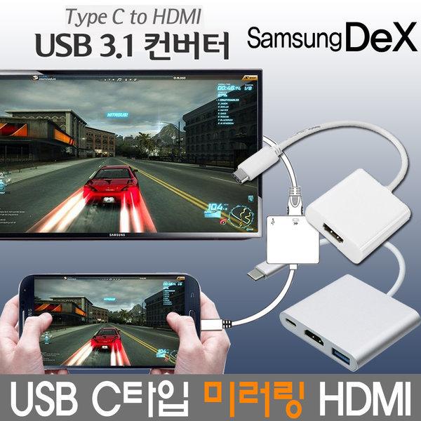 LG G8 V50 TV연결 미러링 USB C타입 HDMI MHL 케이블 상품이미지