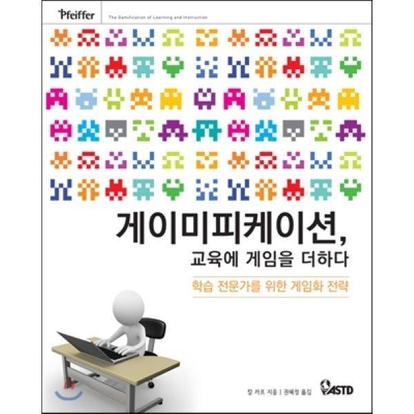 게이미피케이션  교육에 게임을 더하다  : 학습 전문가를 위한 게임화 전략  칼 카프 상품이미지