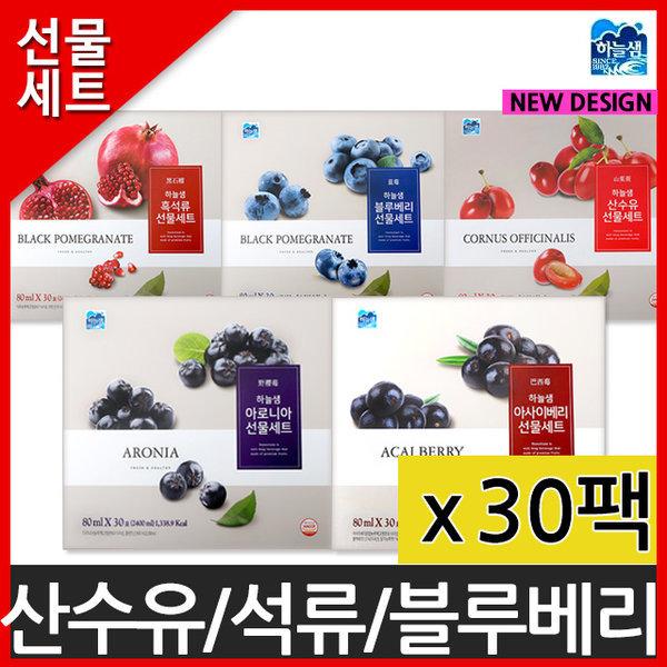 웰빙 선물세트(30팩) 건강음료 산수유 석류 블루베리 상품이미지