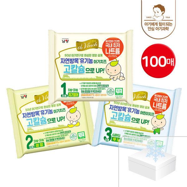 100매 남양 유기농 아기치즈 어린이치즈 상품이미지