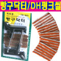 빵구닥터 타이어 DH 펑크씰 끈끈이지렁이펑크수리킷트