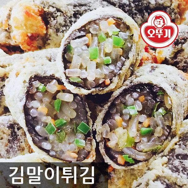 김말이1kg/고추김말이/매콤김말이/튀김/떡볶이/탕수육 상품이미지
