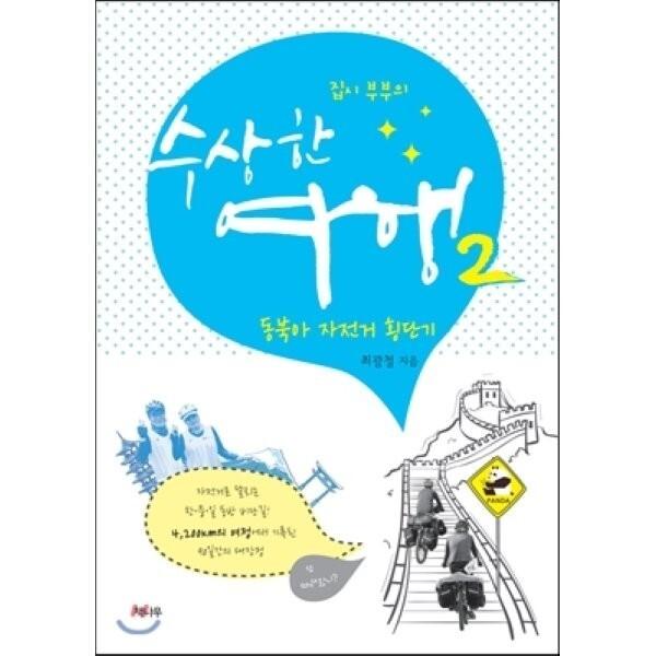 집시 부부의 수상한 여행 2 : 동북아 자전거 횡단기  최광철 상품이미지