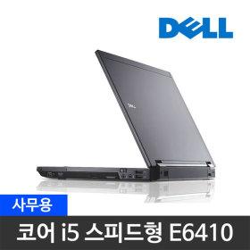 Dell Latitude E6410 코어 i5 4G SSD120G Win7 중고