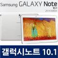 삼성 노트 10.1 2014 P605SKL정품기기테블릿렛PC탭A