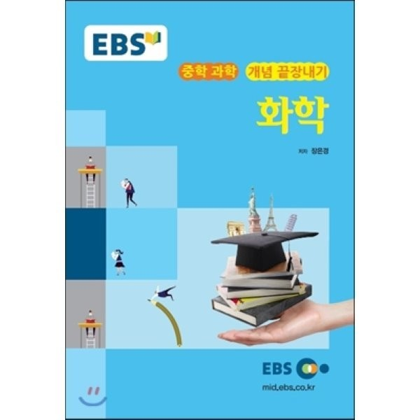 EBS 강의교재 중학 과학 개념 끝장내기 화학 (2019년용)  장은경 상품이미지