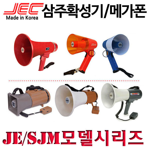 15W~35W JE303S SJM820M  메가폰 마이크 사이렌모음 상품이미지