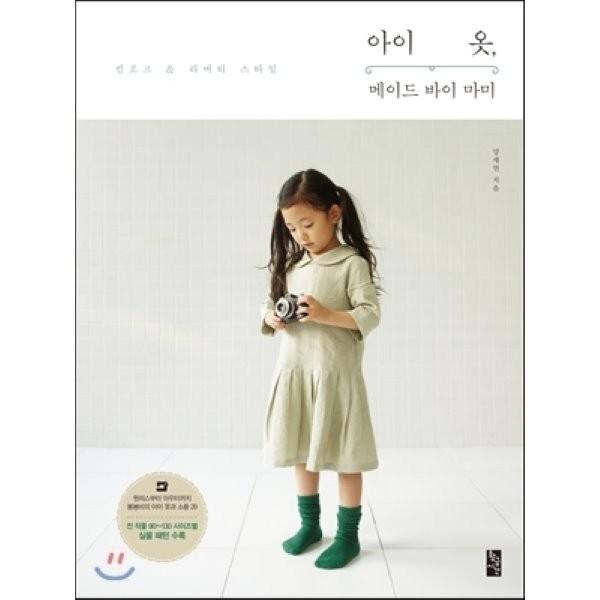 아이 옷  메이드 바이 마미 : 킨포크   리버티 스타일  양세연 상품이미지