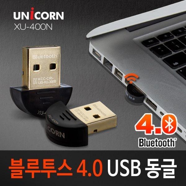 유니콘 XU-400N 블루투스 4.0 USB 동글/윈도우10지원 상품이미지