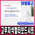 마그피아 자석화이트보드/휴대용 롤자석화이트보드