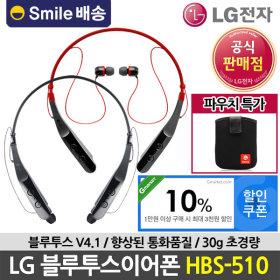 LG/HBS-500/Bluetooth Earphones
