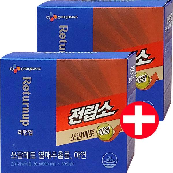 CJ 전립소 쏘팔메토 60캡슐+60캡슐/4개월분 상품이미지