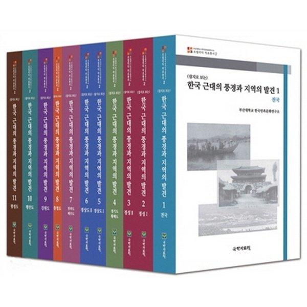 한국 근대의 풍경과 지역의 발견 세트 : 1~11권(전 11권)-부산대 한국민족문화연구소 로컬리티 자료총서02 상품이미지
