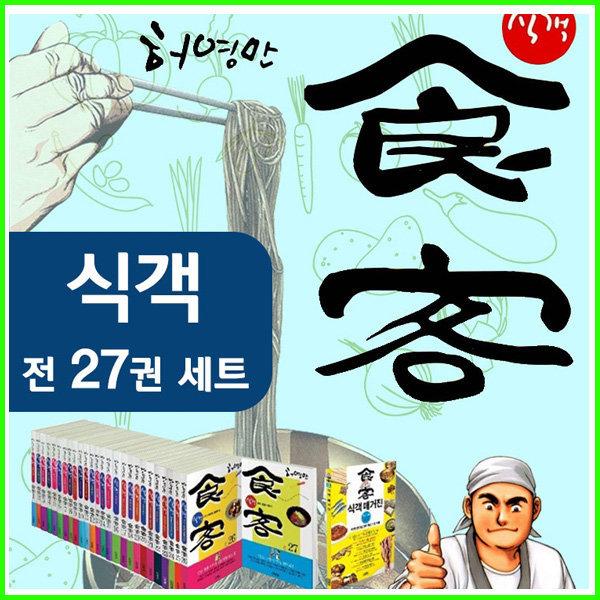 2019년/김영사/완간판/New 허영만 식객/27권+식객매거진포함풀세트/정품/새책 상품이미지