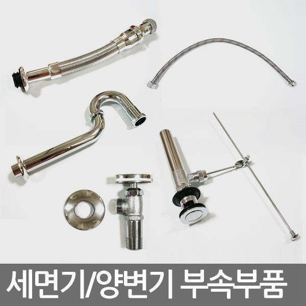 세면기부속 세면대 배수관/팝업/트랩/고압호스 상품이미지