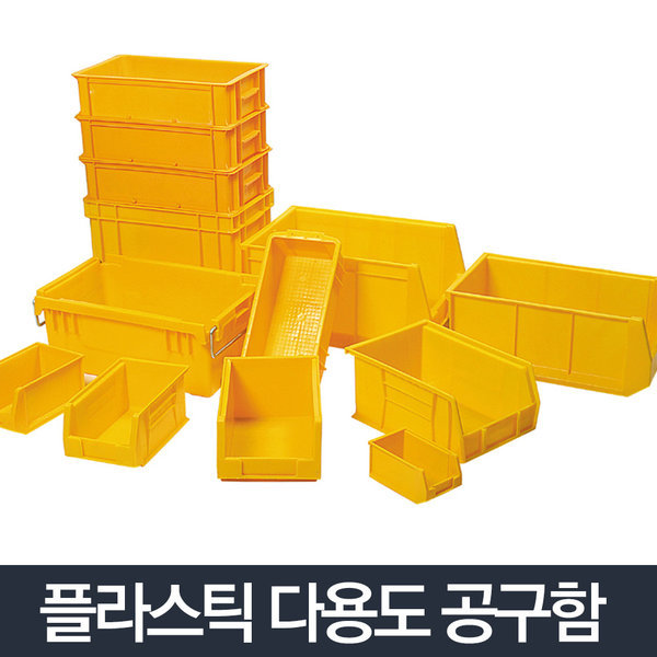 부품상자 1호/부속함 공구 박스 나사 다용도 통 수납 상품이미지