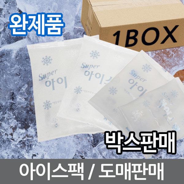 완제품 젤타입100개 아이스팩 박스판매 찜질팩 얼음팩 상품이미지