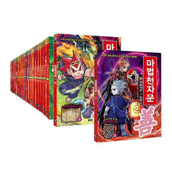 (특가) 마법천자문 1~44 재정가특별판 10권씩 세트별 선택구매 상품이미지