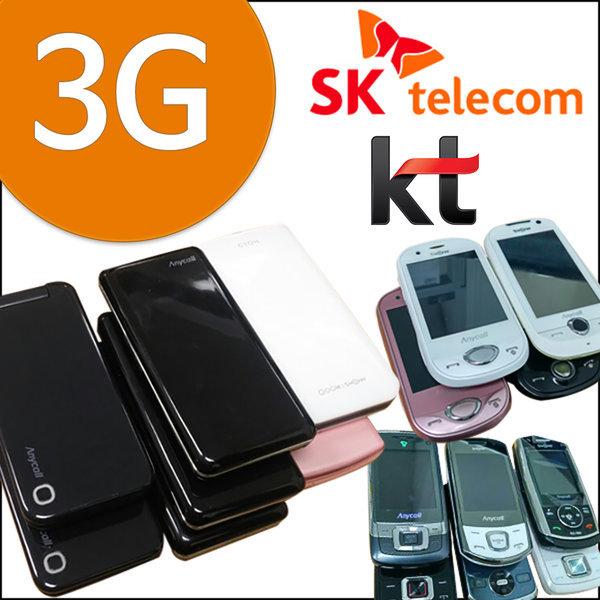 3G/중고 폴더폰/피쳐폰/학생폰/알뜰폰/효도폰 공기계 상품이미지