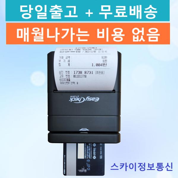 카드단말기 스마트폰카드단말기 이지체크 ET-291 상품이미지