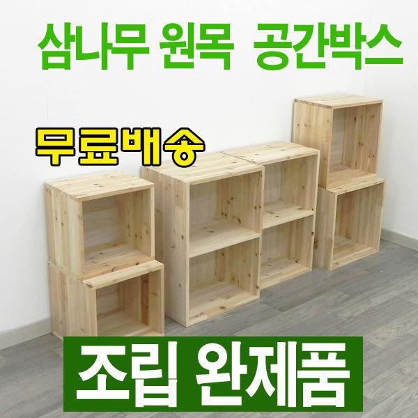 삼나무 공간박스/원목수납장/책장-조립완제품 소형195 상품이미지