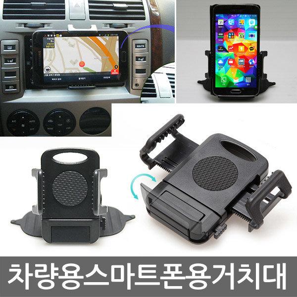 스마트폰거치대/차량용/휴대폰/핸드폰/CD/홀더/받침대 상품이미지