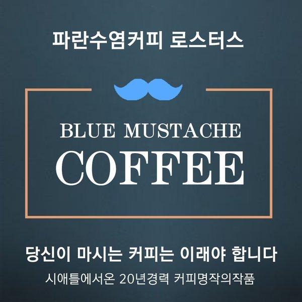 커피는이래야합니다/갓볶은원두1kg/아라비카100% 상품이미지