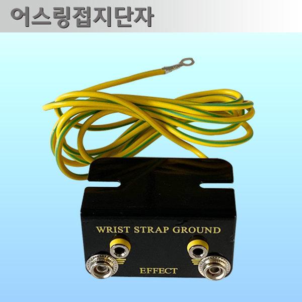 qii 유선 손목띠 접지단자/그라운드 키트/어스링 단자 상품이미지