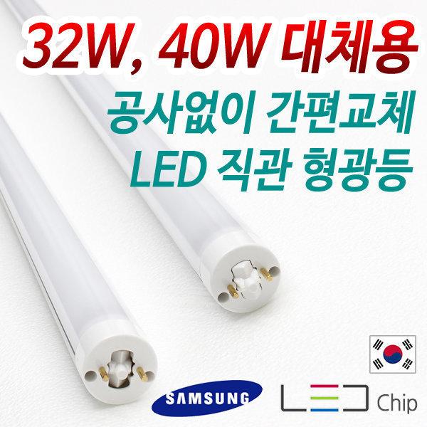 탑룩스 삼성칩 최신형 LED직관형광등/삼파장램프 호환 상품이미지