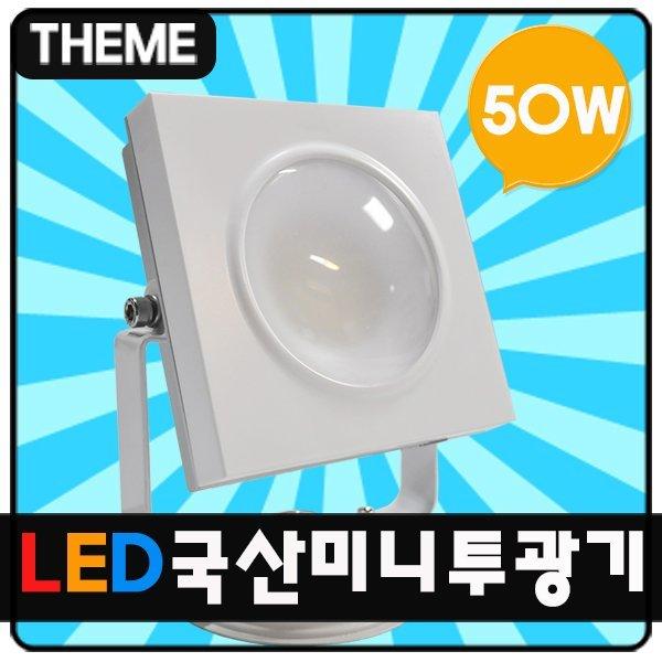 테마조명 국산 LED미니투광기 50W-화이트/간판등/방수/실외등/옥외등 상품이미지