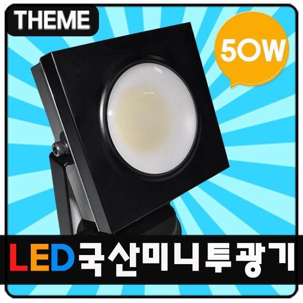 테마조명 국산 LED미니투광기 50W-블랙/간판등/방수/실외등/옥외등 상품이미지