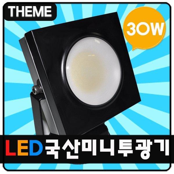 테마조명 국산 LED미니투광기 30W-블랙/간판등/방수/실외등/옥외등 상품이미지