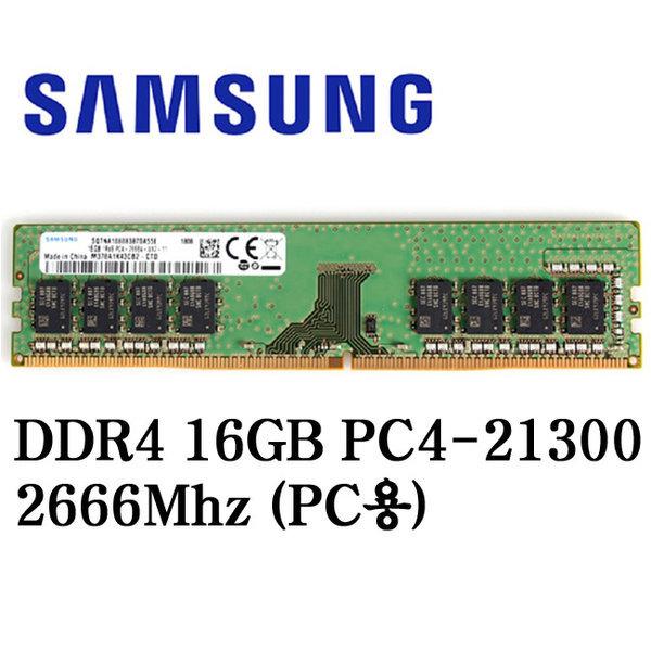 DDR4 16GB PC4-21300/DDR4 16G 19200/8G 17000 상품이미지